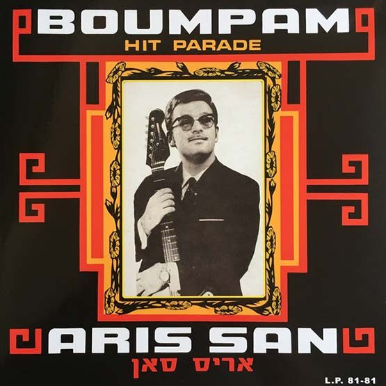 אריס סאן - Boumpan