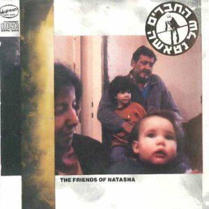 החברים של נטאשה תקליט