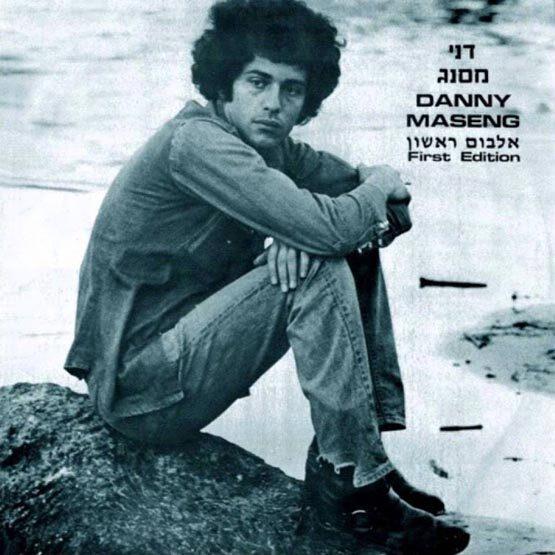 דני מסנג - אלבום ראשון