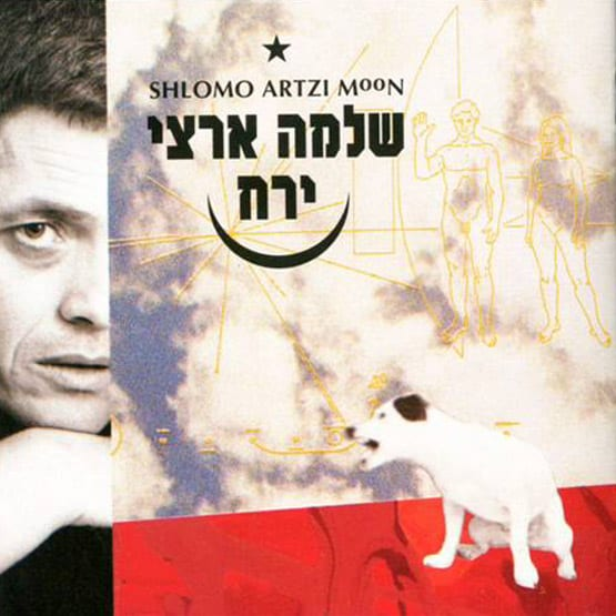 תקליט של שלמה ארצי
