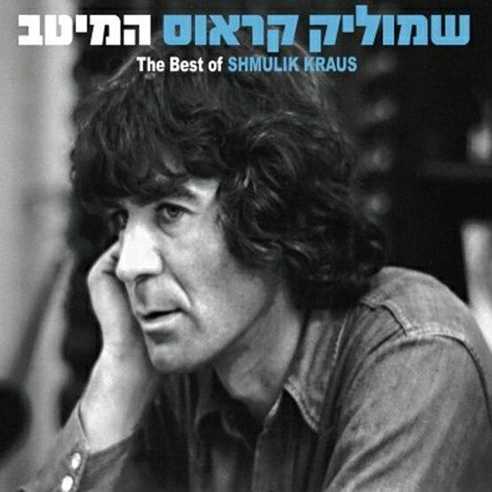 תקליטים ישראליים - Israeli Records