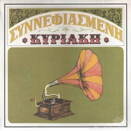 Various Artists / Sinnefiasmeni Kiriaki
