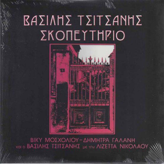 Various Artists / Skopeftirio