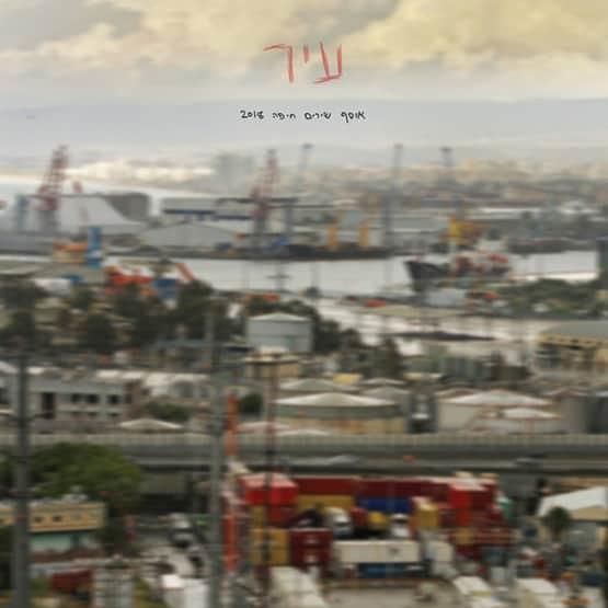אמנים שונים - עיר - חיפה 2018