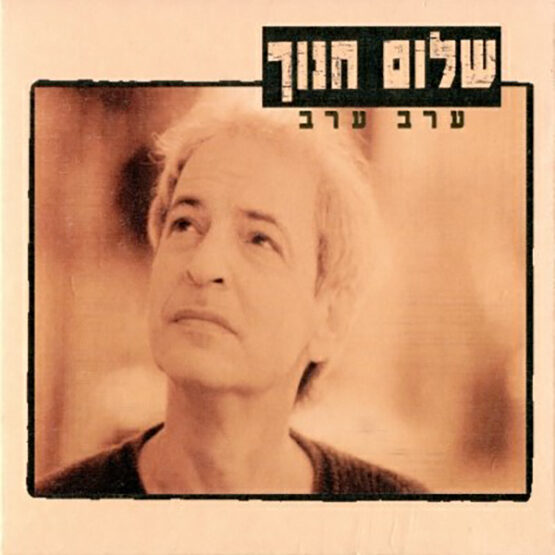 Shalom Hanoch - Night,Night