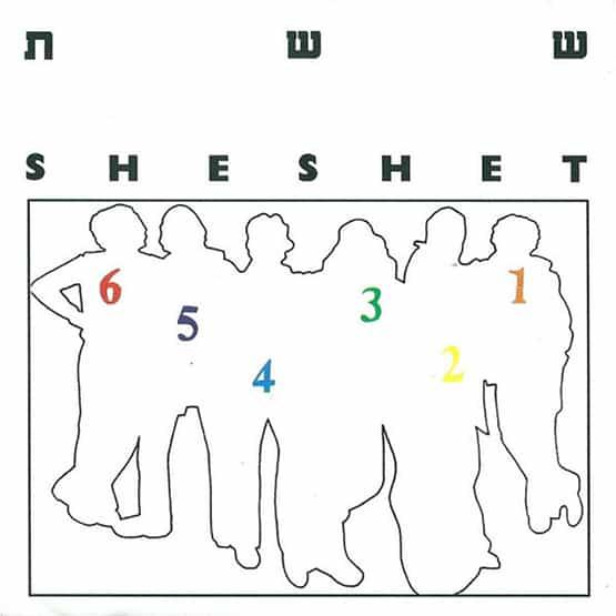 ששת,להקת - Sheshet